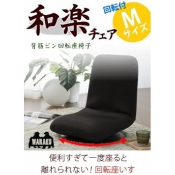和楽チェア M 回転付 座椅子 sg-10155 北欧/インテリア/セール/モダン/送料無料/激安/ 座椅子/リクライニング/座椅子カバー/座椅子/コ