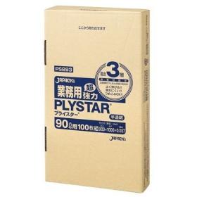 (まとめ) ジャパックス 3層ゴミ袋プライスター 半透明 90L BOXタイプ PSB93 1箱(100枚) 〔×2セット〕【配達日時指定不可】