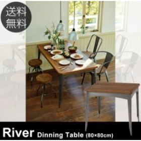 River ダイニングテーブル(80×80cm) ダイニングテーブル 木製 テーブル 幅80
