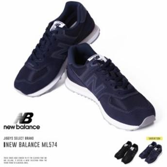 new balance ニューバランス ML574 2018AW メンズ スニーカー ローカットスニーカー ランニングシューズ 靴 送料無料
