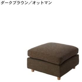 ソファー おしゃれ 安い サイドテーブル付きカウチソファ ダークブラウン