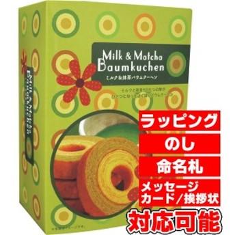 鈴屋総本店 バウムクーヘンBOX ミルク&抹茶 (SS-02)