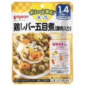 ピジョンベビーフード 1食分の鉄Ca 鶏レバー五目煮(豚肉入り)(120g)[ベビーフード(1歳から) その他]