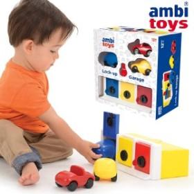 a335722ed43fa Bornelund ボーネルンド Ambi Toys アンビ・トーイ ロック・アップ・ガレージ ~ 出産祝い、