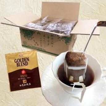 ドリップコーヒー コーヒー 100袋 ゴールデンブレンドドリップバッグコーヒーセット 珈琲 送料無料 ギフト 加藤珈琲 <ゴールデン>