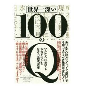 世界一深い100のQ いかなる状況でも本質をつかむ思考力養成講座