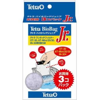 スペクトラムブランズ テトラ NEWバイオバッグJr 3コ 掃除・フィルター・ケア用品
