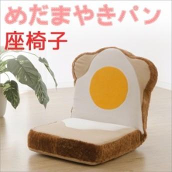 座椅子 めだまやき 食パン カバーリング座椅子 sg-10223 北欧/インテリア/セール/モダン/送料無料/激安/ 座椅子/リクライニング/座椅子