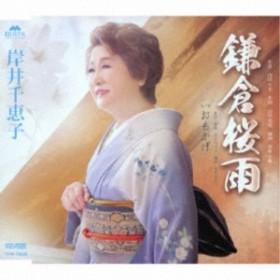 岸井千恵子/鎌倉桜雨 C/W おもかげ 【CD】