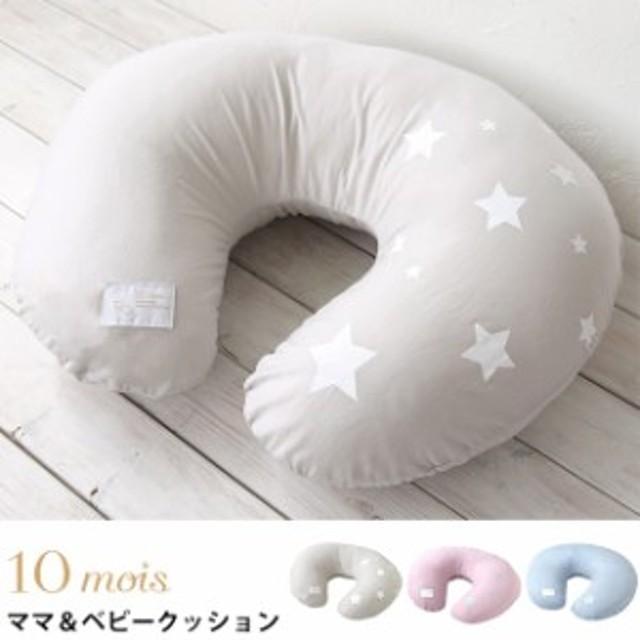 10mois ディモワ ママ&ベビークッション 授乳クッション 日本製 ベビークッション ママ