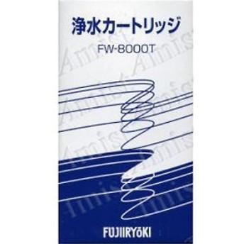 フジ医療器 FW-8000T トレビ・カートリッジ
