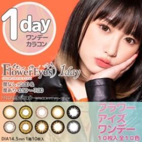(2箱セット)フラワーアイズワンデー Flower Eye's 度あり 度なし 1箱10枚 ワンデー カラコン カラーコンタクト 1day