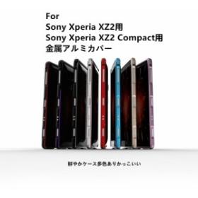 Sony Xperia XZ2 Compact用軽量 メタル/アルミバンパー/フレーム/金属アルミカバー/シンプルサイドバンパー【I231】