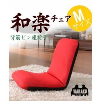 和楽チェア 座椅子 M A454 sg-10108 北欧/インテリア/セール/モダン/送料無料/激安/ 座椅子/リクライニング/座椅子カバー/座椅子/コン