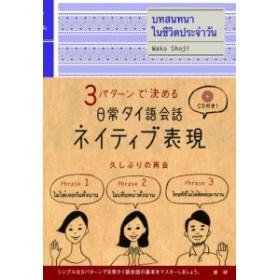 【単行本】 荘司和子 / 日常タイ語会話ネイティブ表現