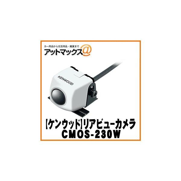 KENWOOD CMOS-C230W [スタンダードリアビューカメラ(ケンウッド専用)] ホワイト 【送料無料】