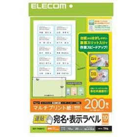 エレコム EDT-TMQN10 宛名表示ラベル 速貼タイプ 210mm×297mm 200枚入 10面付