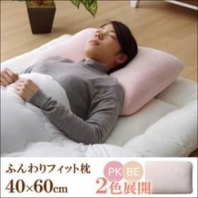 ピロー 洗える 低反発 やわらかい 枕 ふんわりフィット枕 約40×60cm BE ike-5122449s1  北欧/インテリア/セール/モダン/送料無料/激安/