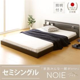 日本製 フロアベッド 照明付き 連結ベッド セミシングル (ベッドフレームのみ)『NOIE』ノイエ ダークブラウン〔代引不可〕【配達日時指定不可】