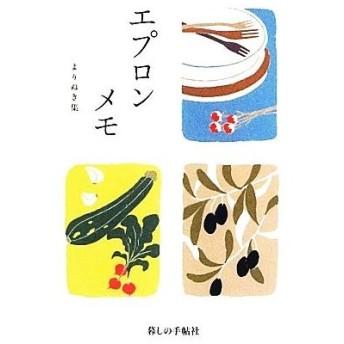 エプロンメモよりぬき集/暮しの手帖編集部【著】