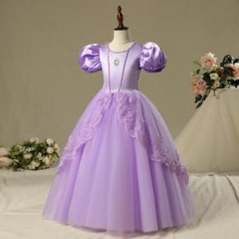 キッズ 女の子 ガールズ プリンセス ドレス ハロウィン プリンセスドレス 衣装 ソフィア 風