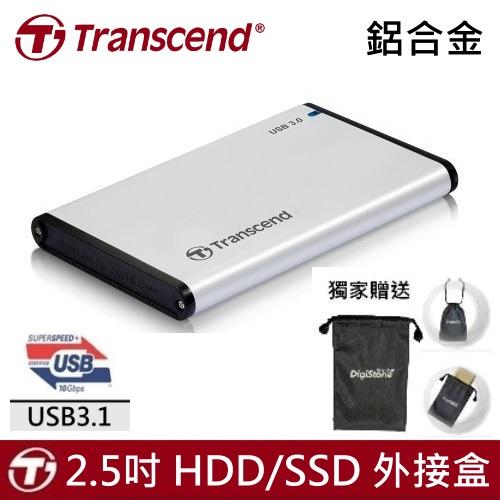 贈收納袋 創見USB 3.1 金屬外殼 2.5吋 25S3硬碟外接盒 支援SATA硬碟及SSD 最大支援1TB