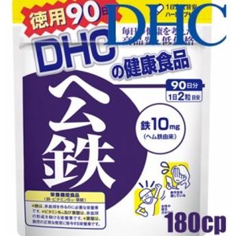 【宅配便】【ゆうパケット可】ディーエイチシー DHC ヘム鉄 徳用 180粒/90日分≪ヘム鉄加工食品≫『4511413406472』<DHCK>
