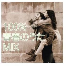 100%青春のうたMIX/(オムニバス)
