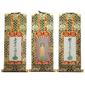 仏壇用掛軸(総紋上仕立て) 真宗大谷派・20代