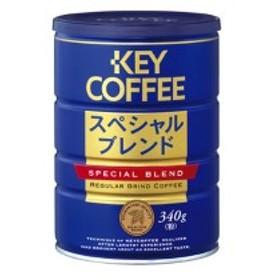 キーコーヒー 缶スペシャルブレンド 340g(1ケース12缶) 【送料無料】