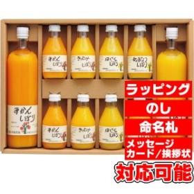 伊藤農園 100%ピュアジュースギフトセット (V-064H)