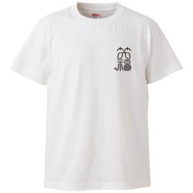 笑 Tシャツ(ホワイト)