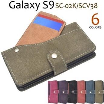Galaxy S9 SC-02K/SCV38 手帳型(横開き)スライドカードポケット付 ギャラクシーS9 エスナイン (docomo SC-02K/ au SCV38)