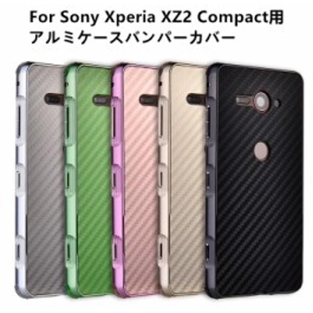 Sony Xperia XZ2 Compact用アルミケースバンパーカバー 合金製カバー フレーム 軽量 金属アルミカバー シンプルサイドバンパー【I233】