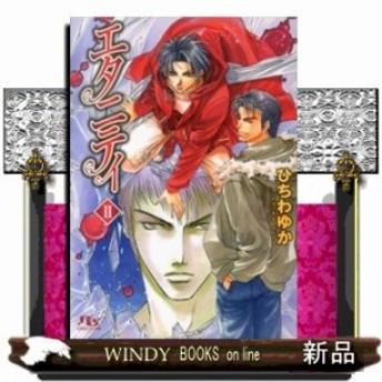 エタニティ 2 / ひちわゆか 著 - 幻冬舎コミックス