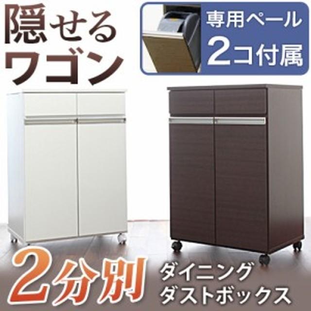 家具調 ゴミ箱 高品質 2分別ゴミ箱 キャスター付き キッチンワゴン ごみ箱 カウンター下収納 カウンターキッチン