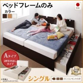 お客様組立 壁付けできる 国産 ファミリー 連結 収納ベッド Tenerezza テネレッツァ ベッドフレームのみ Aタイプ シングルサイズ シング