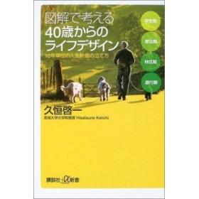 (単品)図解で考える40歳からのライフデザイン―10年単位の人生計画の立て方_(講談社プラスアルファ新書)