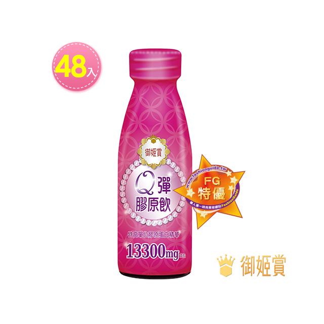 【御姬賞】Q彈膠原飲48入