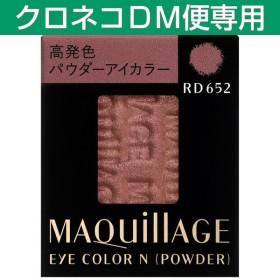 【ネコポス専用】資生堂 マキアージュ アイカラー N (パウダー) RD652 シャドーカラー 1.3g