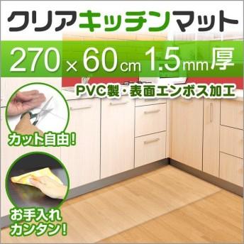 キッチンマット 270×60 防水 撥水 滑り止め ビニール クリアマット 台所 透明 PVC フローリング 傷防止 床暖房