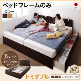 お客様組立 壁付けできる 国産 ファミリー 連結 収納ベッド Tenerezza テネレッツァ ベッドフレームのみ Bタイプ セミダブルサイズ セミ