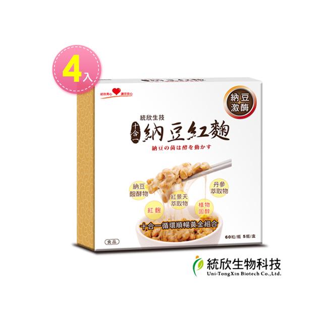 【統欣生技】納豆紅麴禮盒(60粒/5瓶/盒)-4入