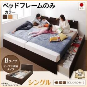 お客様組立 壁付けできる 国産 ファミリー 連結 収納ベッド Tenerezza テネレッツァ ベッドフレームのみ Bタイプ シングルサイズ シング
