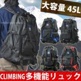 デイパック リュックサック リュック A4 デイバッグ バック CLIMBING クライミング No.9822 45L 大容量 軽量 大型 (mk-9822) 夏 春夏 メ