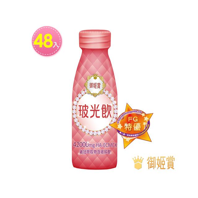 【御姬賞】玻光飲48入