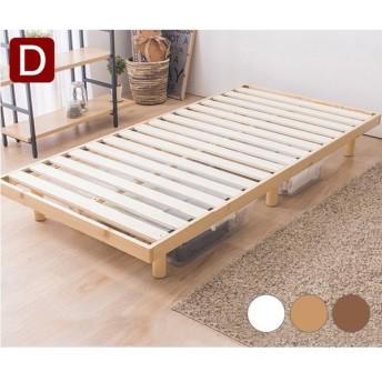 すのこベッド ダブル 頑丈 シンプル ベッド 天然木フレーム高さ2段階すのこベッド 脚 高さ調節 ダブルベッド ヘッドレスベッド 代引不可