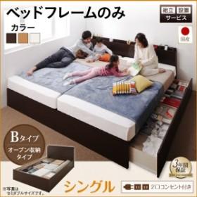 組立設置付 壁付けできる 国産 ファミリー 連結 収納ベッド Tenerezza テネレッツァ ベッドフレームのみ Bタイプ シングルサイズ シング