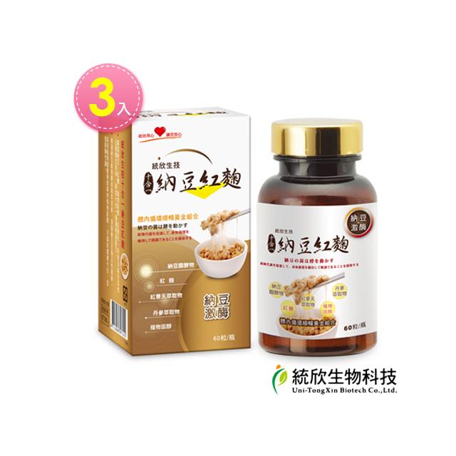【統欣生技】納豆紅麴60粒-3入