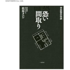 恐い間取り 事故物件怪談 (書籍)◆ネコポス送料無料(ZB56442)